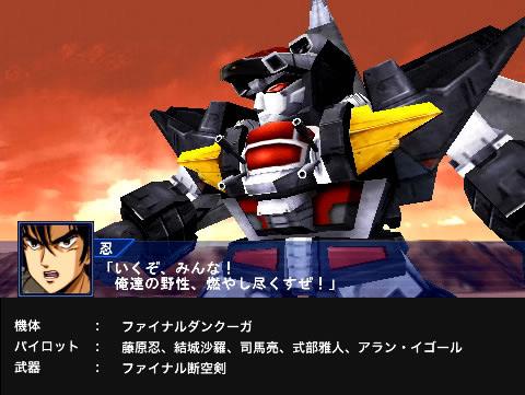 Super Robot Wars Operation Extend, su PSP in estate