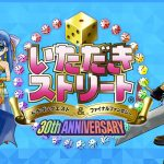Itadaki Street: DRAGON QUEST and FINAL FANTASY 30th Anniversary - FANTASY 30th Anniversary