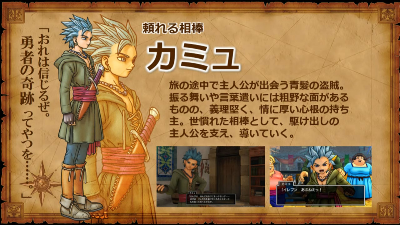 Dragon Quest XI: un trailer ci mostra da vicino Camus
