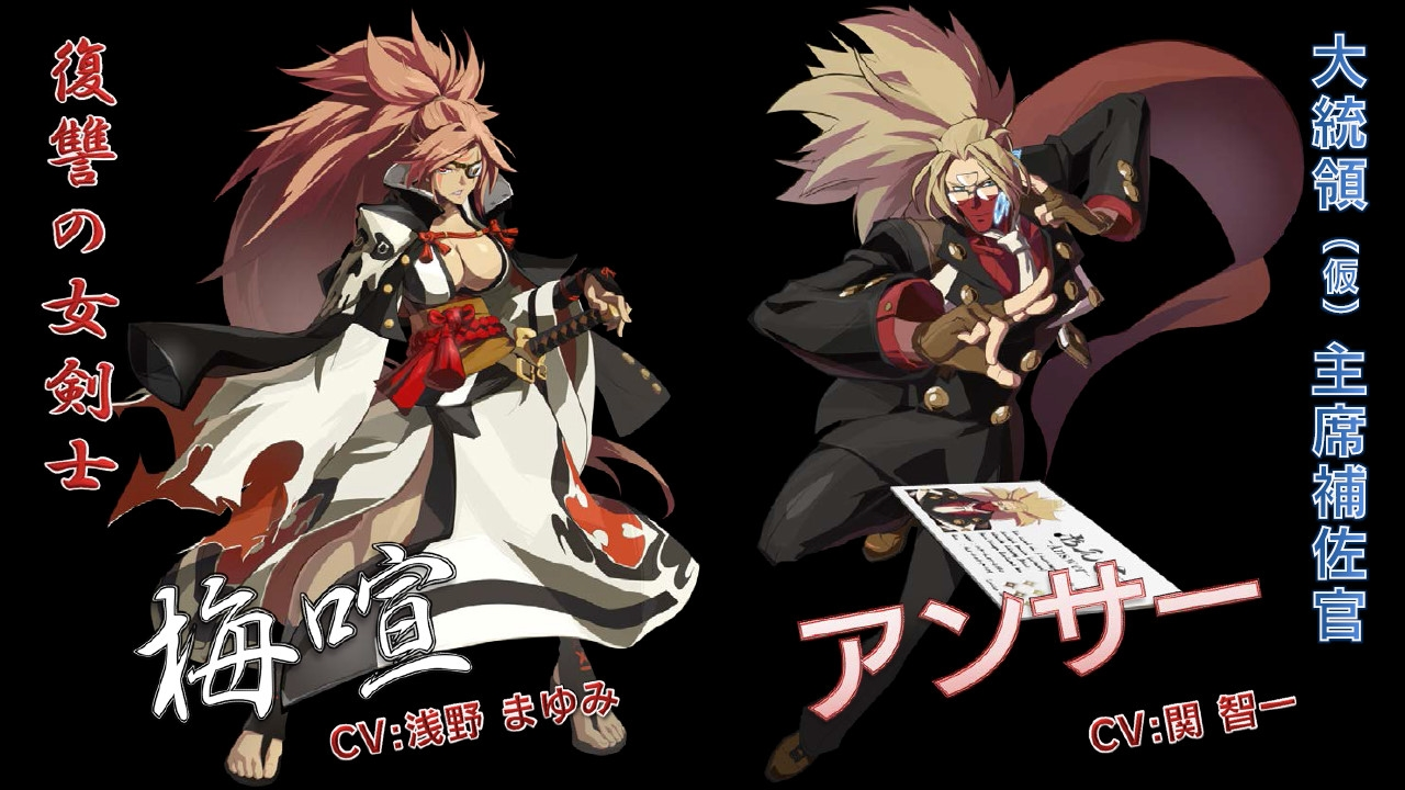 Annunciato Guilty Gear Xrd Rev 2