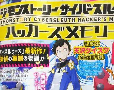 Annunciato Digimon Story Cybersleuth: Hacker's Memory