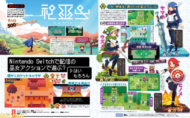 kamiko-switch-famitsu.jpg