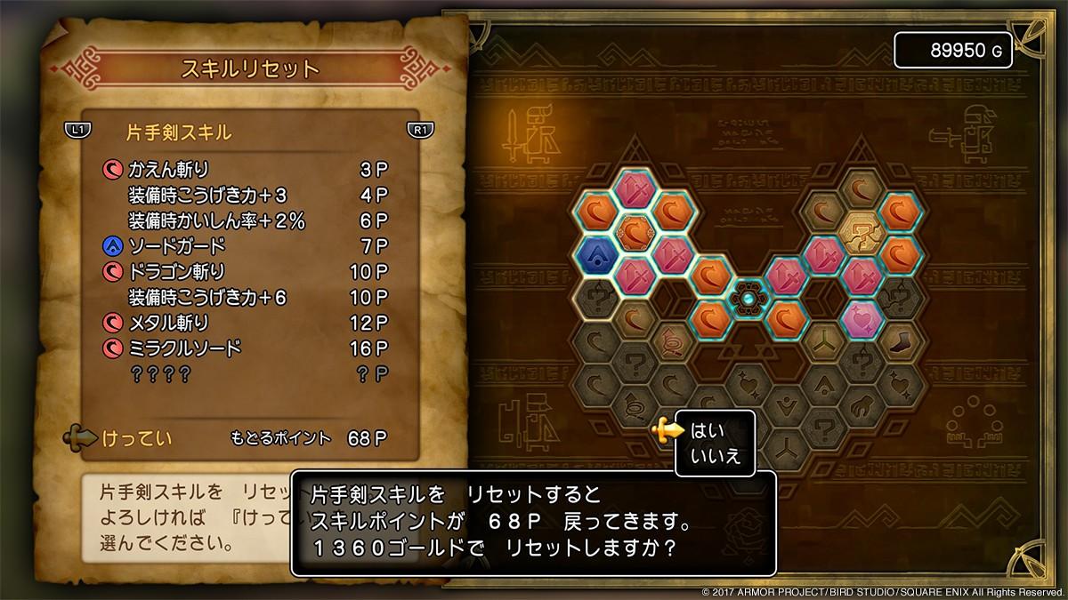 Dragon Quest XI, la versione PS4 Pro girerà a 4K
