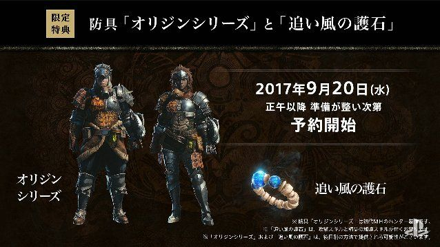 Monster Hunter World, svelata la data di uscita