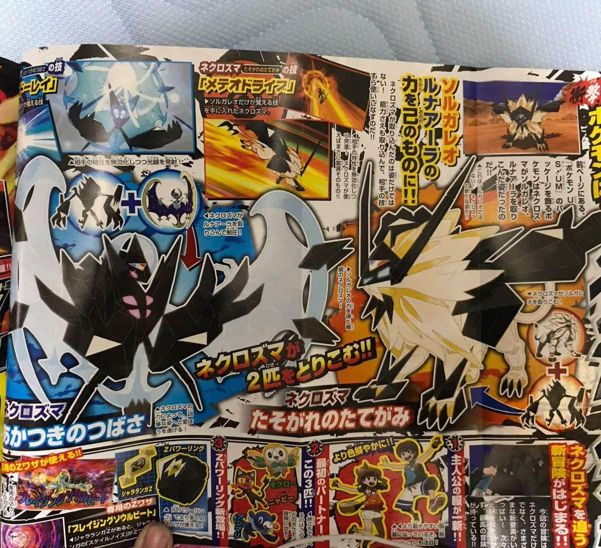 Pokémon Ultra Sole e Ultra Luna, nuovi aggiornamenti dal Nintendo Direct
