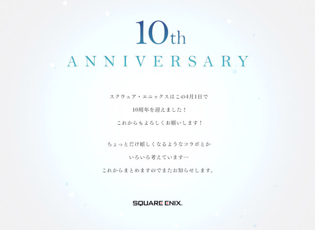 square-enix-10th-anniversary-site