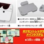 pokemon tretta lab 3DS