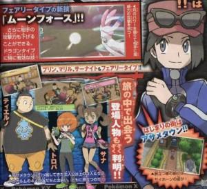 pokemon-x-pokemon-y-corocoro-scan-01