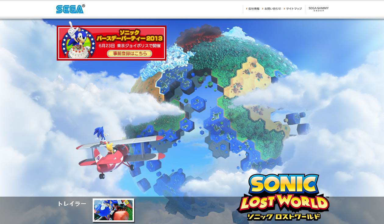 sonic-lost-world-teaser-site