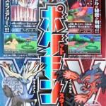 pokemon x y corocoro agosto 01