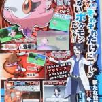 pokemon x y corocoro agosto 04