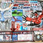 pokemon x y corocoro agosto 07