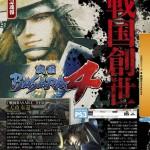 sengoku-basara-4-ps3-01