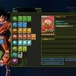 dragon ball z battle of z 25