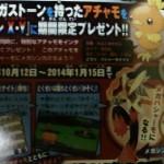 pokemon x y megaevoluzioni 6