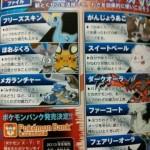pokemon x y 04