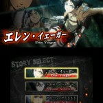 shingeki no kyojin nintendo 3DS 08