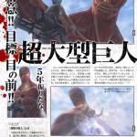 shingeki no kyojin the last wings of mankind 02