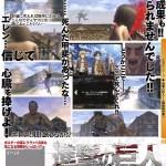 shingeki no kyojin the last wings of mankind 04