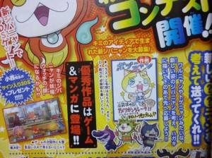 youkai-watch-3ds
