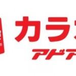 akibas trip 04
