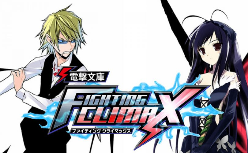 dengeki bunko fighting climax cover1