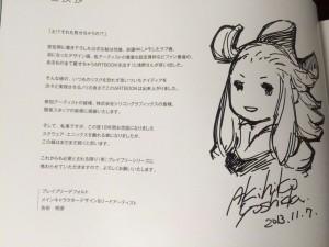 bravely-default-akihiko-yoshida-lascia-square-enix