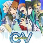 cv casting voice 03