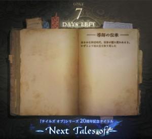 next-tales-of-meno-7-giorni