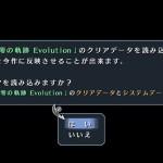 the legend of heroes ao no kiseki evolution 06