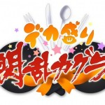 dekamori senran kagura 03