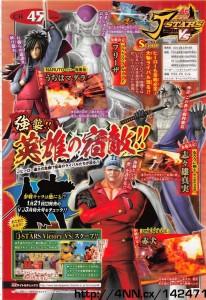 j-stars-victory-vs-makoto-shisho-akainu-madara-uchiha-freezer