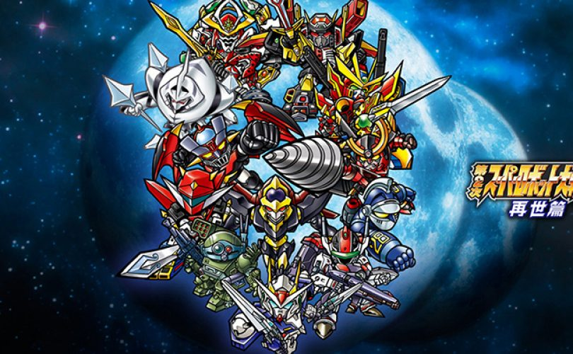 super robot wars cover