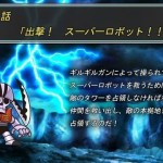 super robot wars hd remake 01