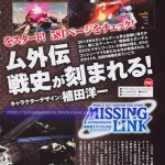 gundam side stories missing link 03