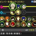 persona q shadow of the labyrinth 01