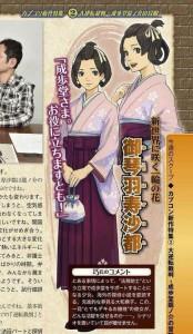 dai-gyakuten-saiban-mikotoba-susato