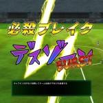 inazuma eleven online screenshot 09
