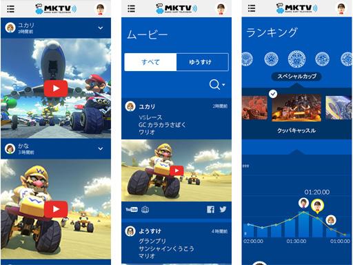 mario-kart-tv-app