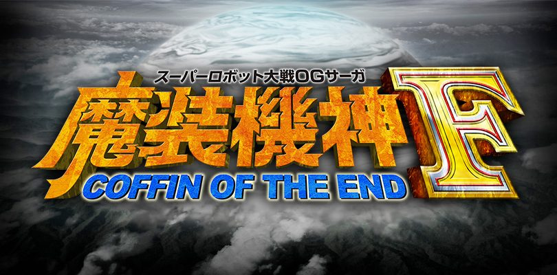 og saga masou kishin f coffin of the end cover