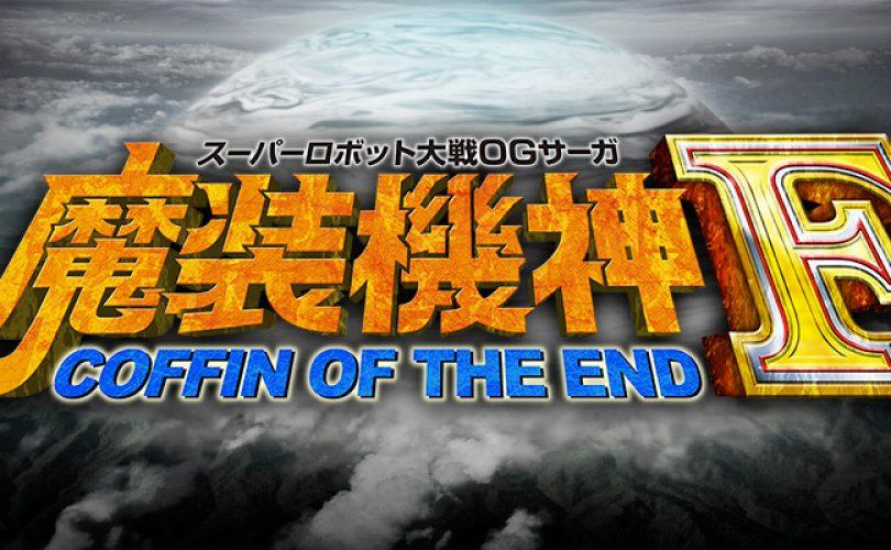 og saga masou kishin f coffin of the end cover