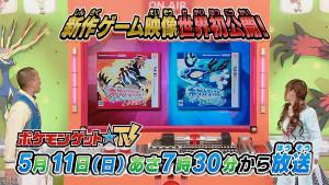 pokemon-get-tv-rubino-zaffiro
