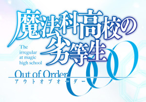 the-irregular-at-magic-high-school-out-of-order