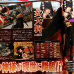 dead or alive 5 ultimate tengu scan