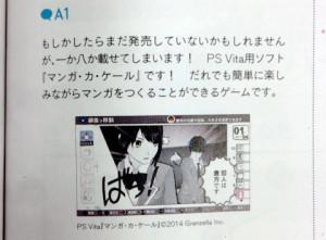 manga-ka-keeru