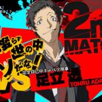 persona 4 arena ultimax tohru adachi 1
