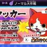 youkai watch 2 nintendo 3DS 101