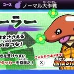 youkai watch 2 nintendo 3DS 121