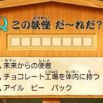 youkai watch 2 nintendo 3DS 50
