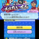youkai watch 2 nintendo 3DS 54